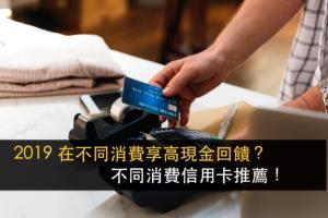 信用卡 推薦