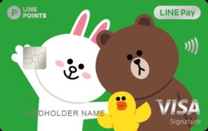 中信 LinePay 推薦