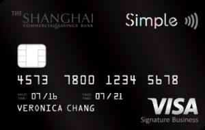 上海簡單卡 推薦