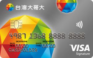 台湾大哥大悠遊聯名卡 推薦