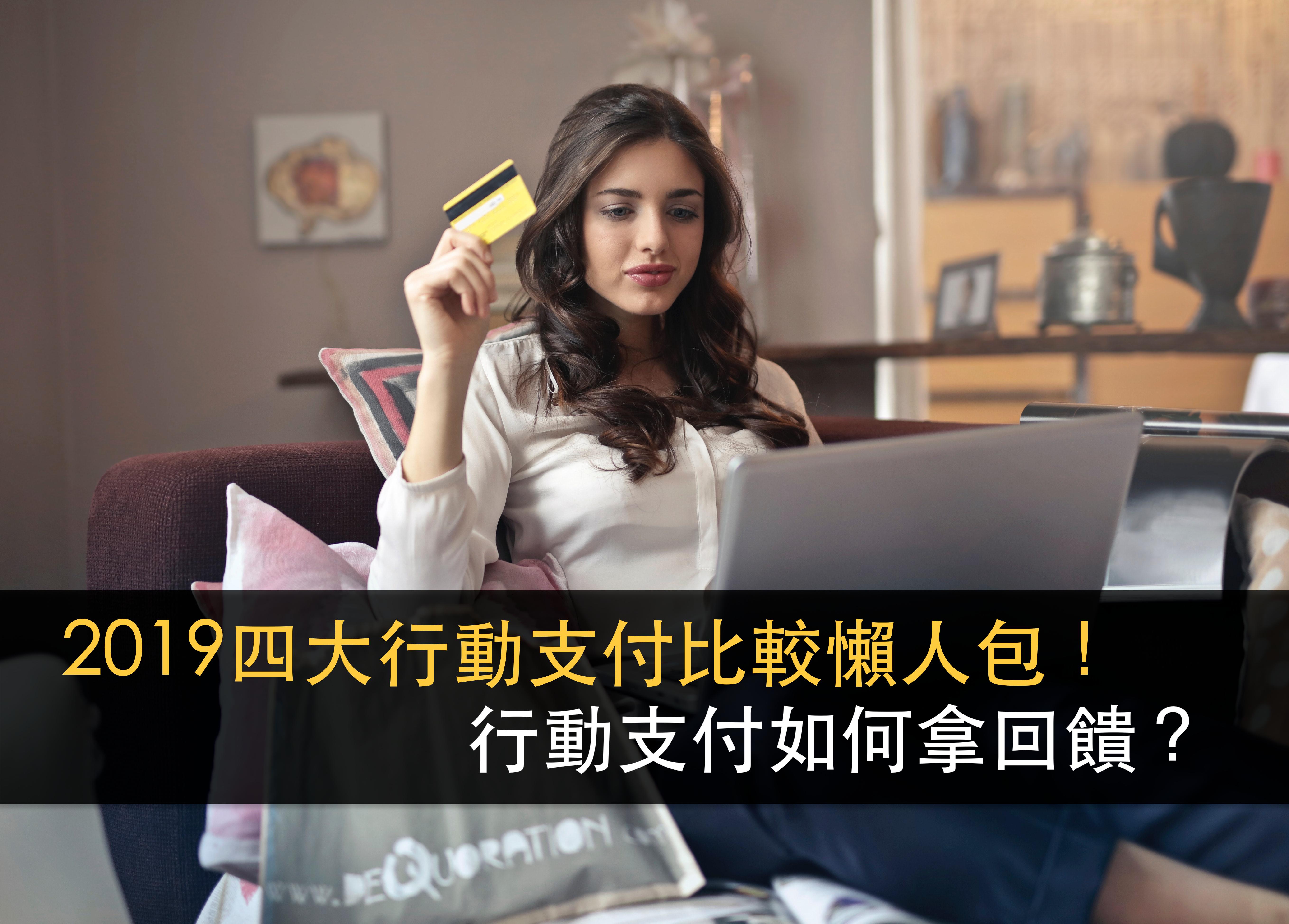 [2019]四大行動支付比較懶人包 ! 行動支付如何拿回饋?(4月更新)