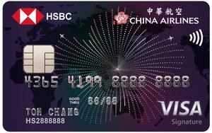 滙豐中華航空御璽卡 推薦