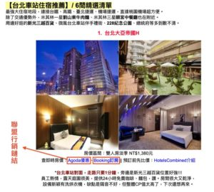 飯店聯盟行銷網頁