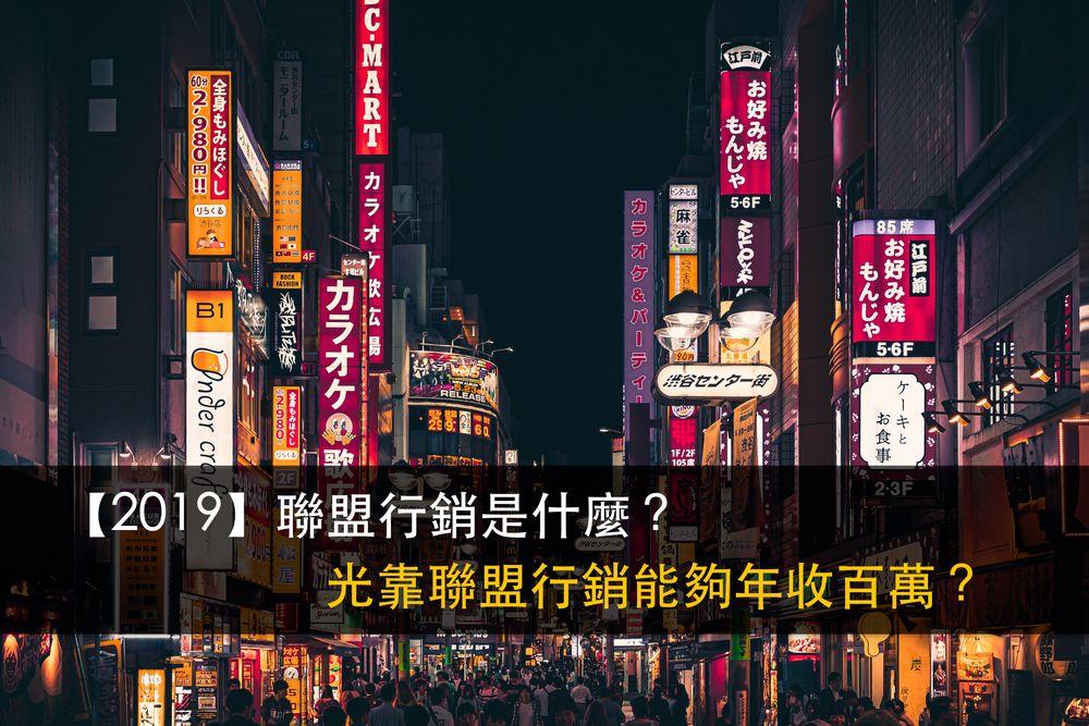 【2020】聯盟行銷是什麼?光靠聯盟行銷能夠年收百萬?