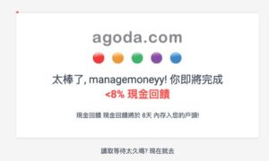 shopback agoda官網