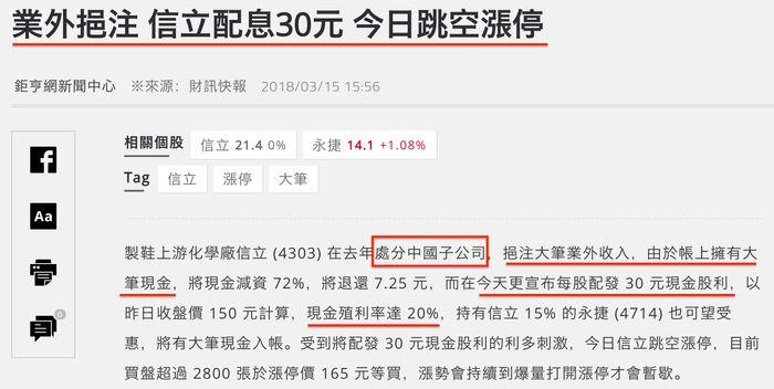 4303信立處分轉投資的中國子公司