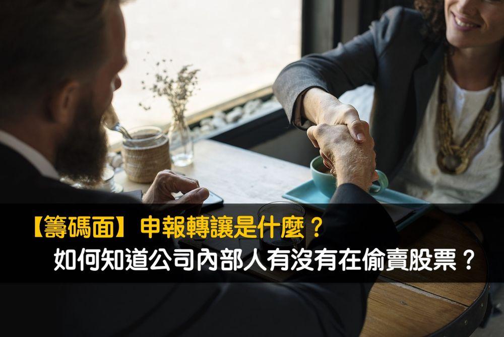【籌碼面】申報轉讓是什麼?如何知道公司內部人有沒有在偷賣股票?