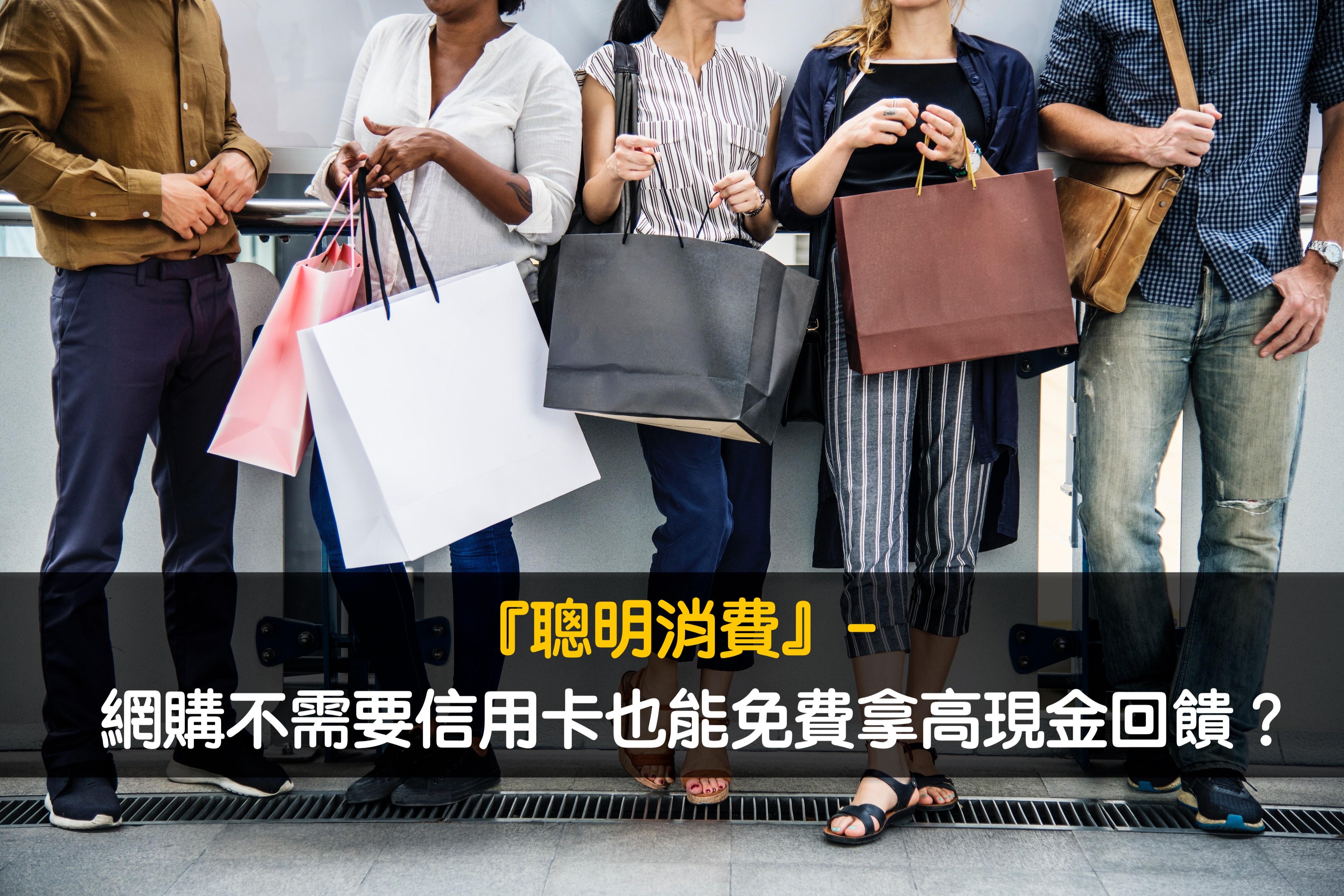 聰明消費|網購不需要信用卡也能免費拿高現金回饋?