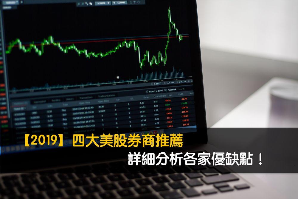 【2019】四大美股券商推薦|詳細分析各家優缺點!