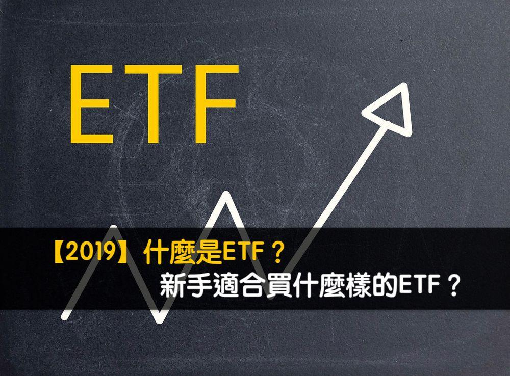 【2019】什麼是ETF?新手適合買什麼樣的ETF?