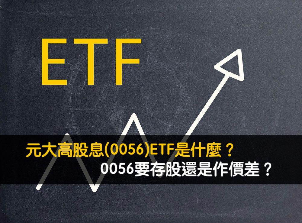 元大高股息(0056)ETF是什麼?0056要存股還是作價差?