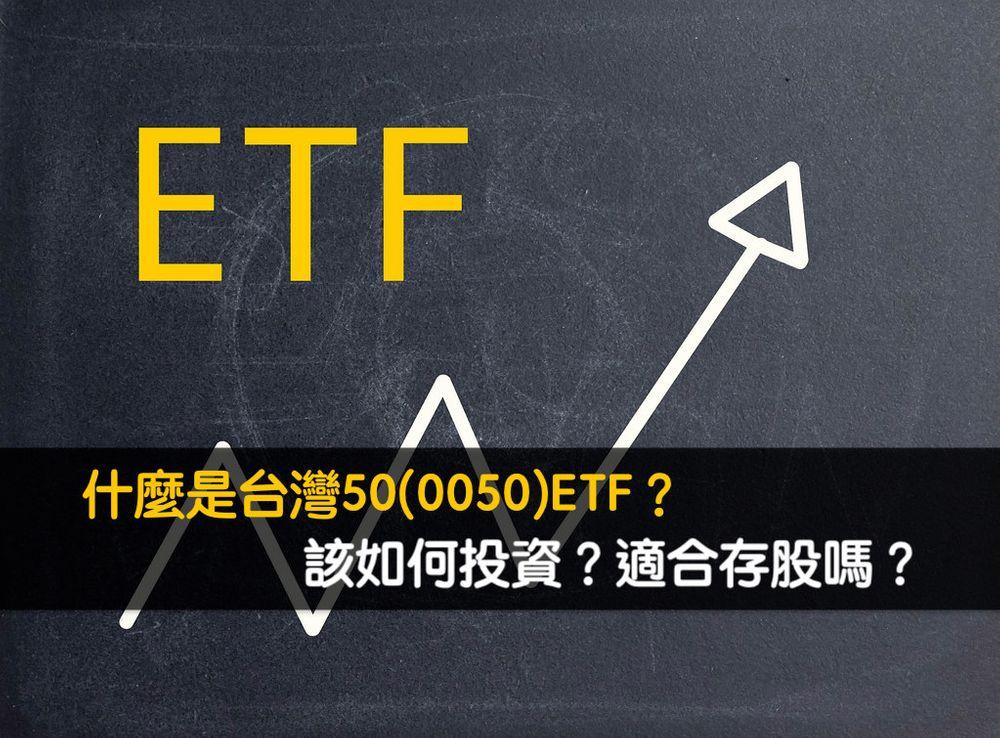 什麼是台灣50(0050)ETF?該如何投資?適合存股嗎?