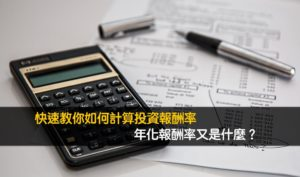 投資報酬率與年化報酬率