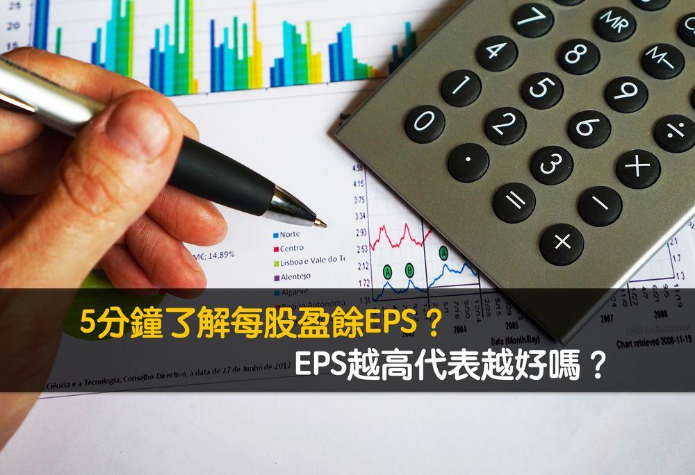 5分鐘了解每股盈餘EPS?EPS越高代表越好嗎?