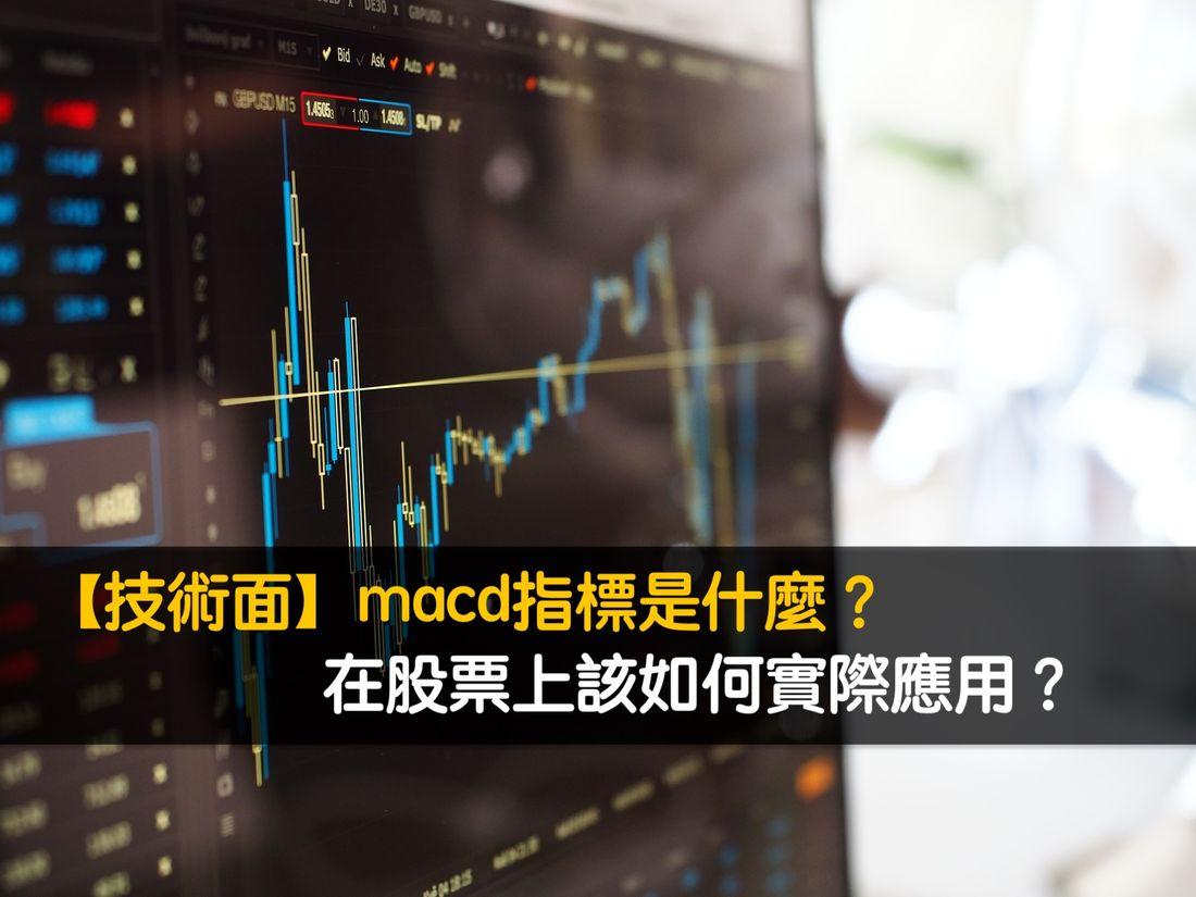 【技術面】macd指標是什麼?在股票上該如何實際應用?