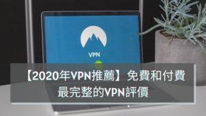 VPN推薦