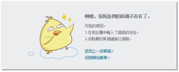 vpn破解中國封鎖台灣IP