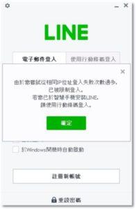 使用VPN解鎖密碼
