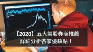 美股券商推薦