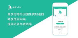 快帆VPN推薦
